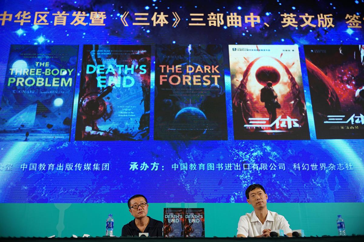 「三体」から「超新星紀元」へ ブーム続く中国SF界